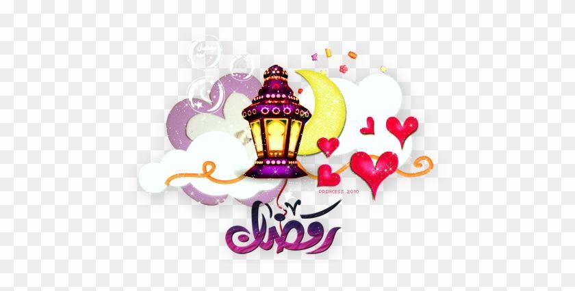 Download And Share Clipart About سكرابز رمضان فوانيس مدافع مخطوطات اشرطه 3dlat رمضان احلى مع Iphone Wallpaper Quotes Love Pastel Photography Islamic Artwork