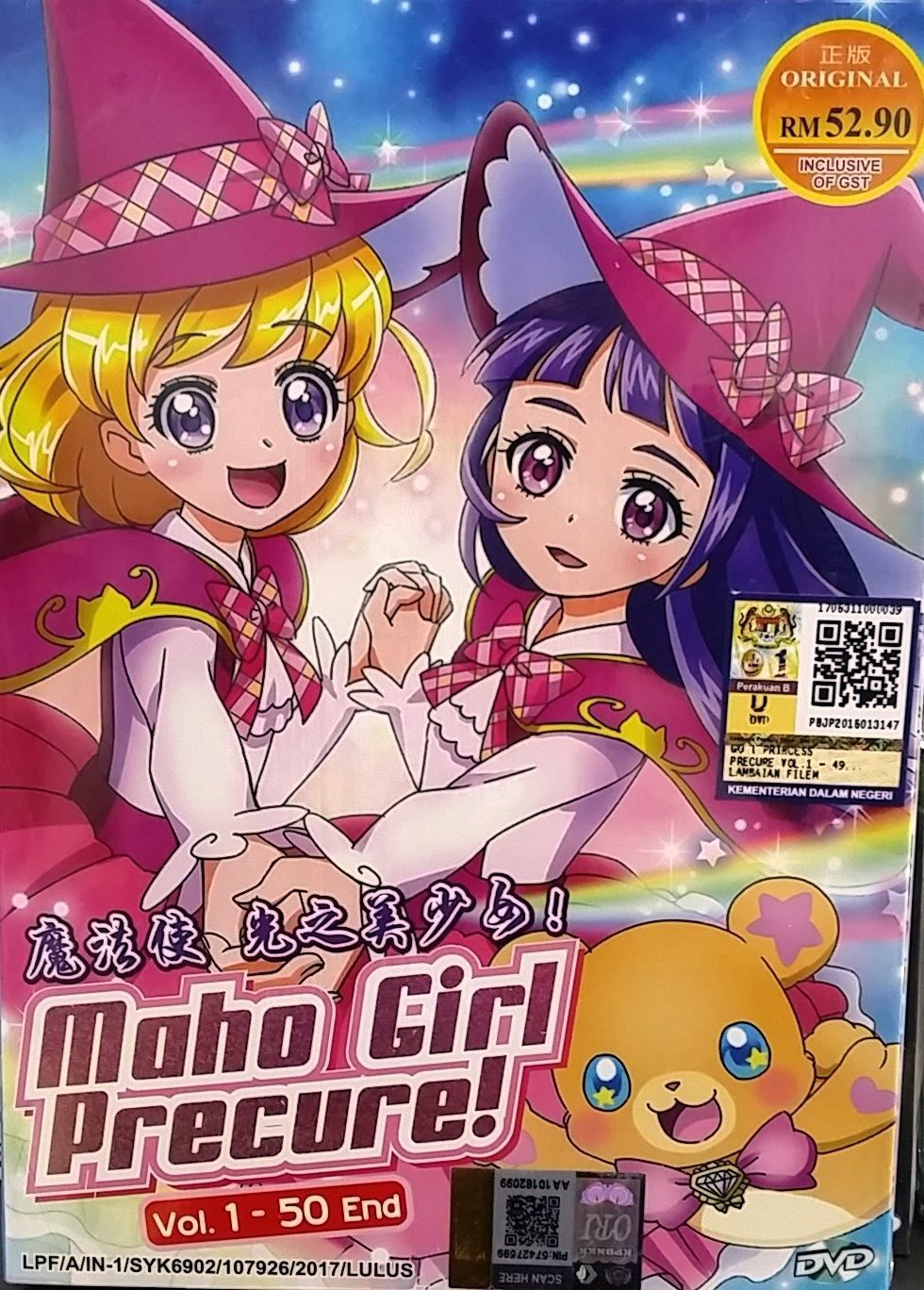 Details about DVD Maho Girls Precure ! 1 50 End English