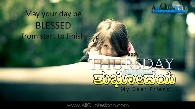 Happy Thursday Quotes Pictures Famous Kannada Good Morning Quotes Images  For Friends