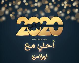 2020 السنة الجديدة الكريسماس Picture Albums Pictures Arabic Calligraphy