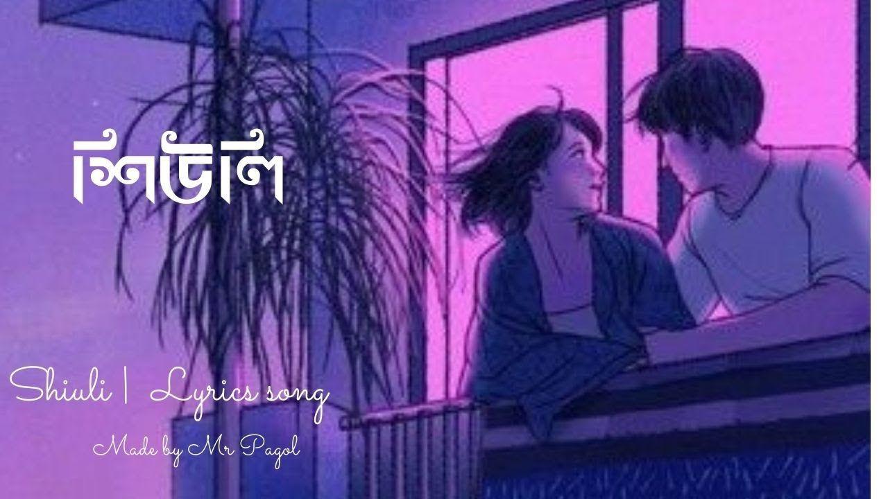 Shiuli Bangla New Song Bangla Lyrics Video Song Whatsapp Statu Romantic Song Lyrics Songs News Songs