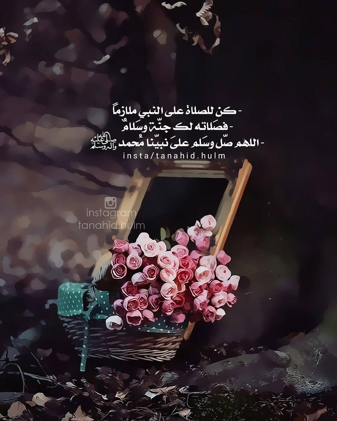Pin By صدقة جارية On اللهم صل وسلم على نبينا محمد و على آله وصحبه Beautiful Quran Quotes Quran Quotes Love Quran Quotes Inspirational