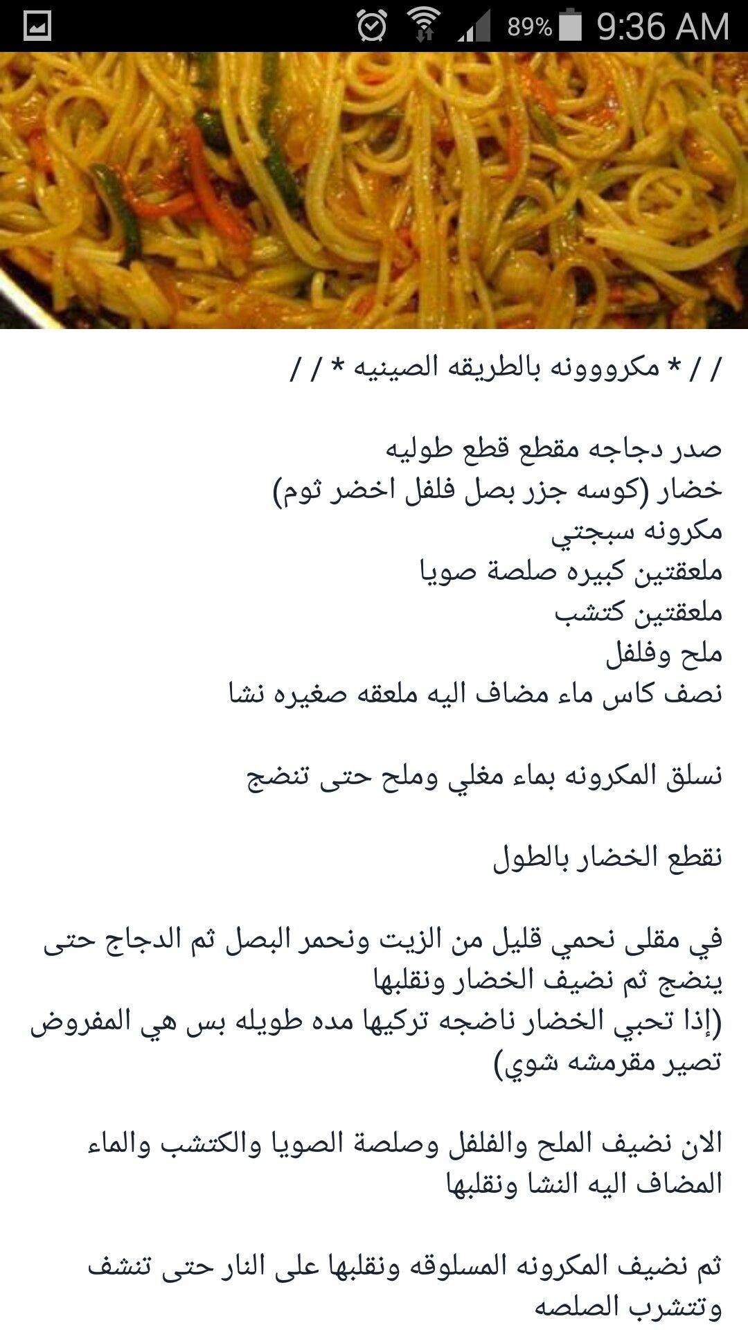 مكرونة صينى بالخضار Food Recipies Arabic Food Cooking Cake