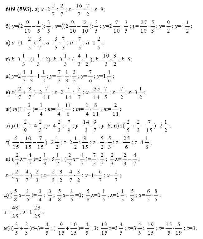 Готовые домашние задания по математике 6 класс виленкин жохов 2018 год