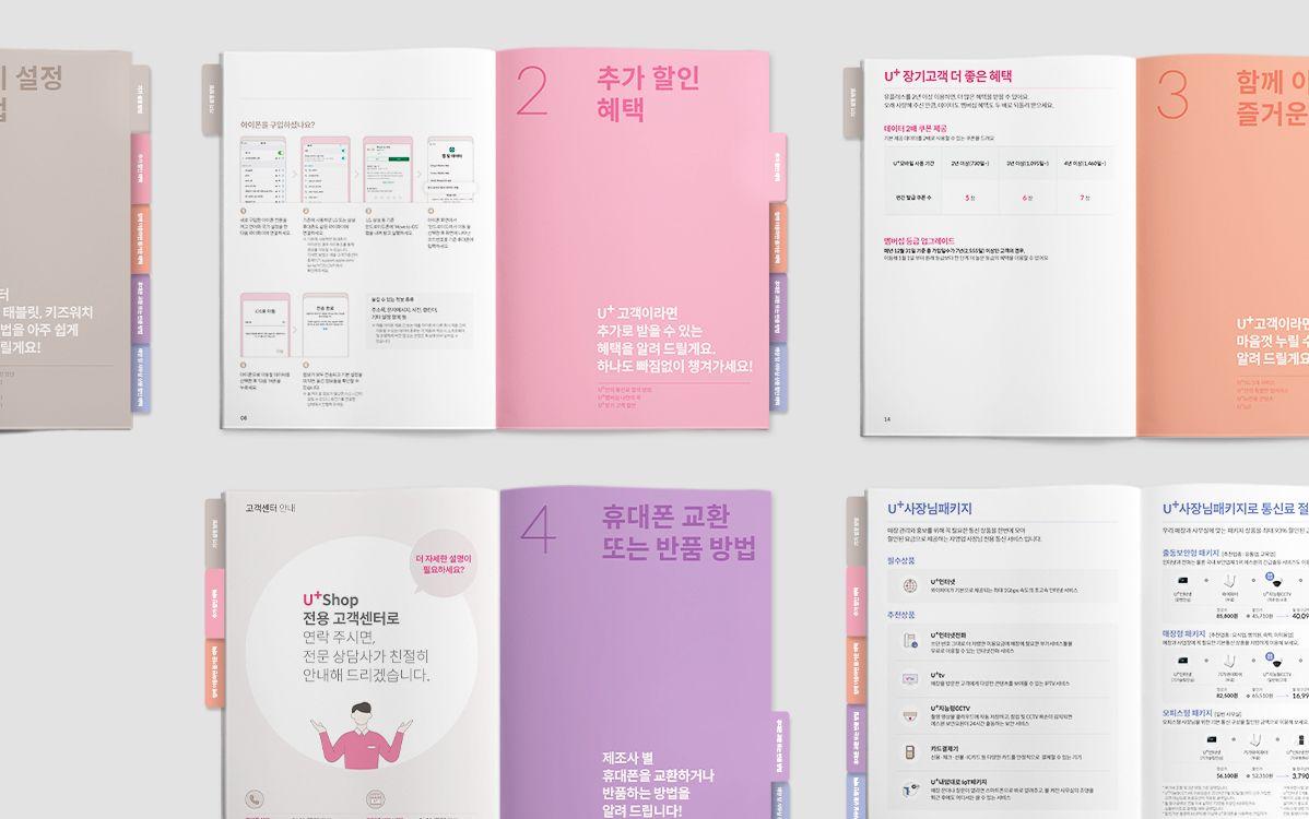 Design Studio Saworl Lg U Printed Matters 패션 웹 디자인 타이포그래피 레이아웃 책자 레이아웃