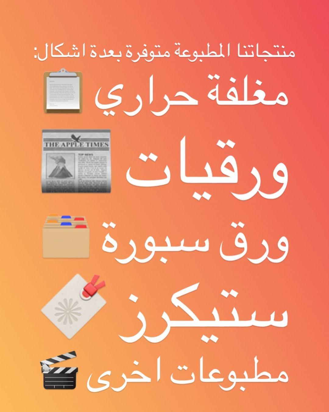 اقسام المنتجات المطبوعة المختلفة حرك الصور لليسار لمشاهدة الاقسام كاملة ولزيارة الرابط يمكنك مشاهدة الاق Instagram Posts Instagram Arabic Calligraphy