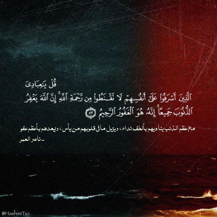 قل يا عبادي الذين أسرفوا على أنفسهم لا تقنطوا من رحمة الله