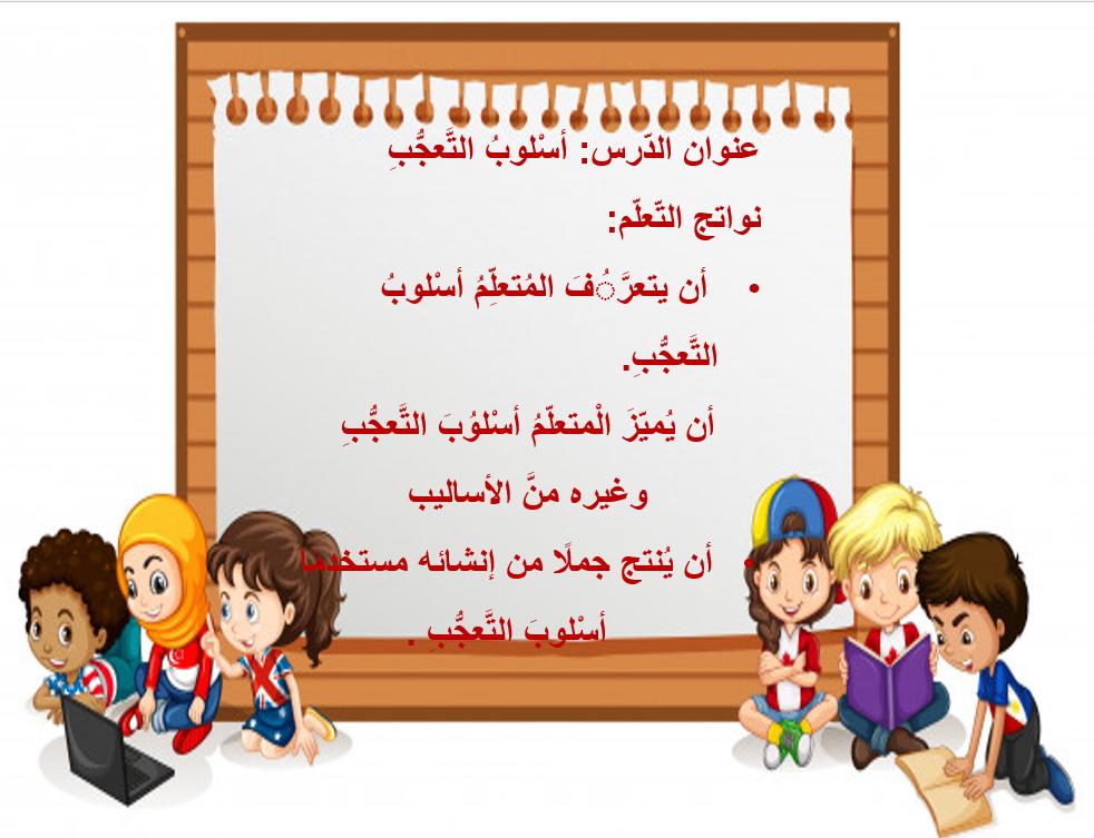 بوربوينت درس اسلوب التعجب للصف الثالث مادة اللغة العربية Family Guy Fictional Characters Character