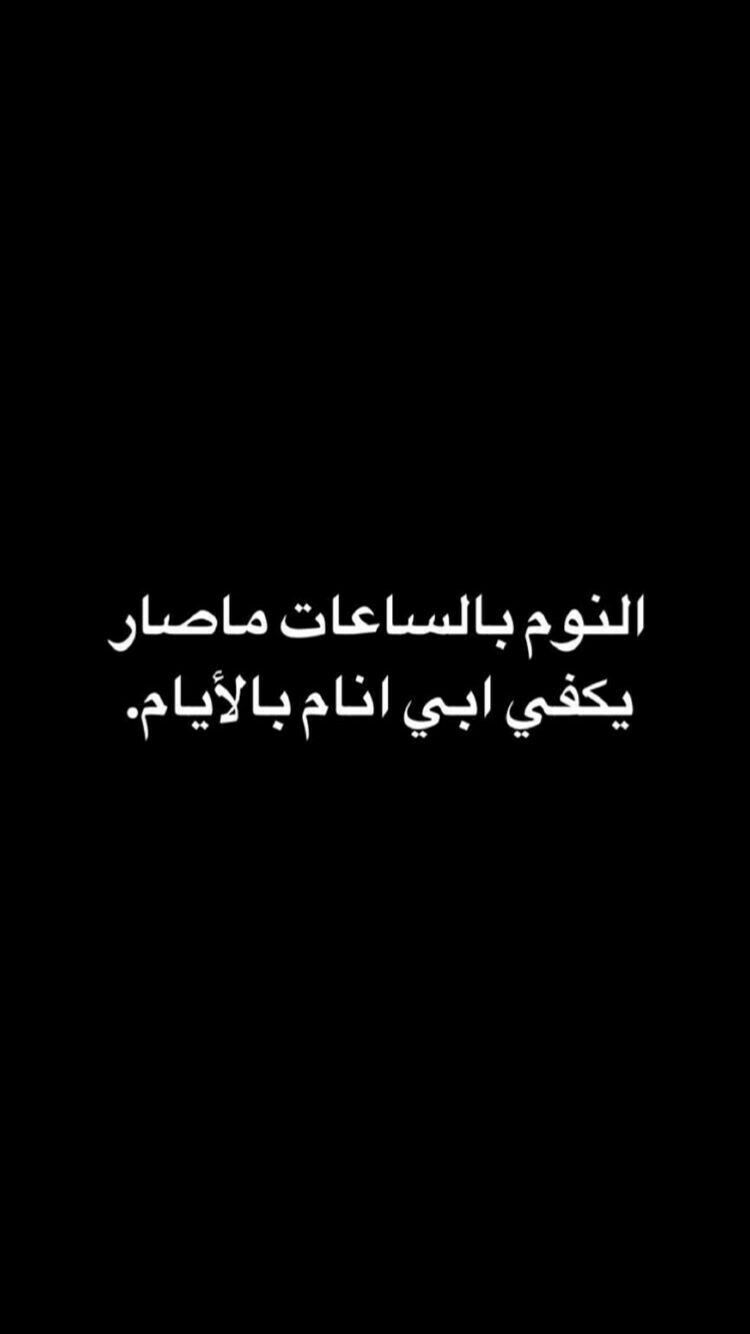 Pin By Reem Saud On Art Sketches Funny Words Funny Arabic Quotes Funny Quotes