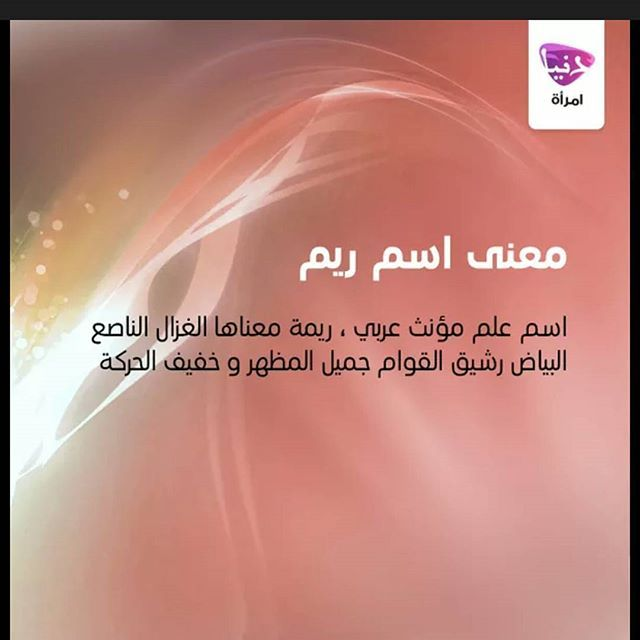 Donya Imraa دنيا امرأة On Instagram تعرفي على معنى أسم ريم و أنت أيضا يمكنك معرفة معنى أسمك فقط اخبرينا به وسوف Morning Greeting Arabic Quotes Coffee Sleeve
