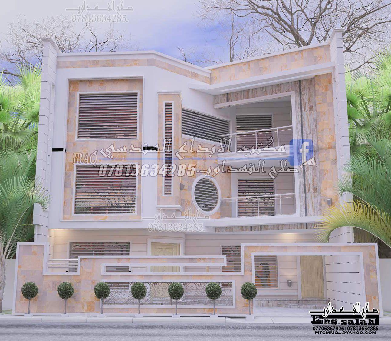 Indian Home Exterior Design Photos: Pin By صﻻح اﻻنباري On واجهات منازل عراقية