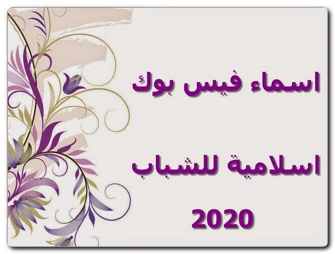 اسماء فيس بوك اسلامية للشباب 2020 اسماء اسلامية اسماء اسلامية للشباب اسماء اولاد Boy Names Calligraphy Islam