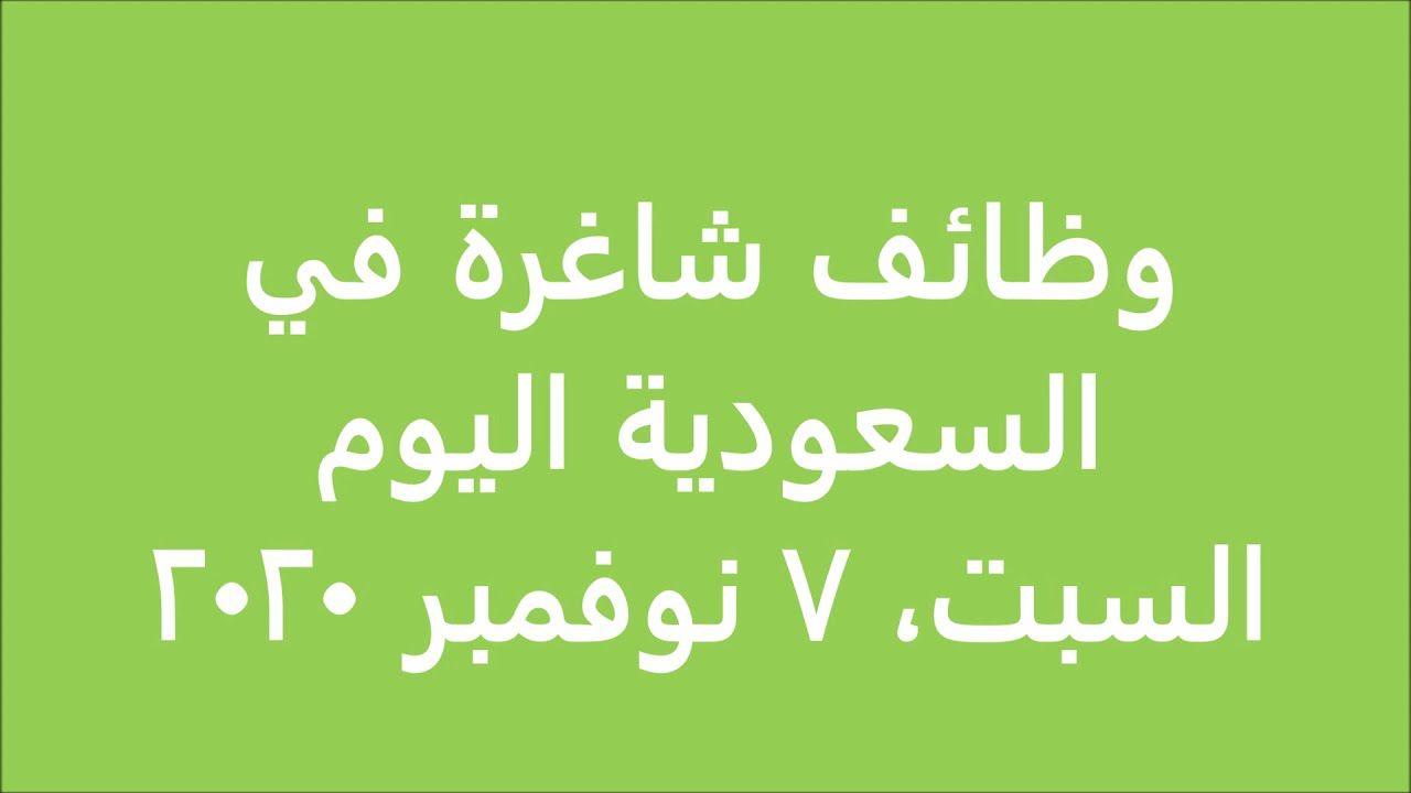 Pin By Saudi Jobs On وظائف شاغرة في السعودية Vacancies In Saudi Arabia Arabic Calligraphy Calligraphy