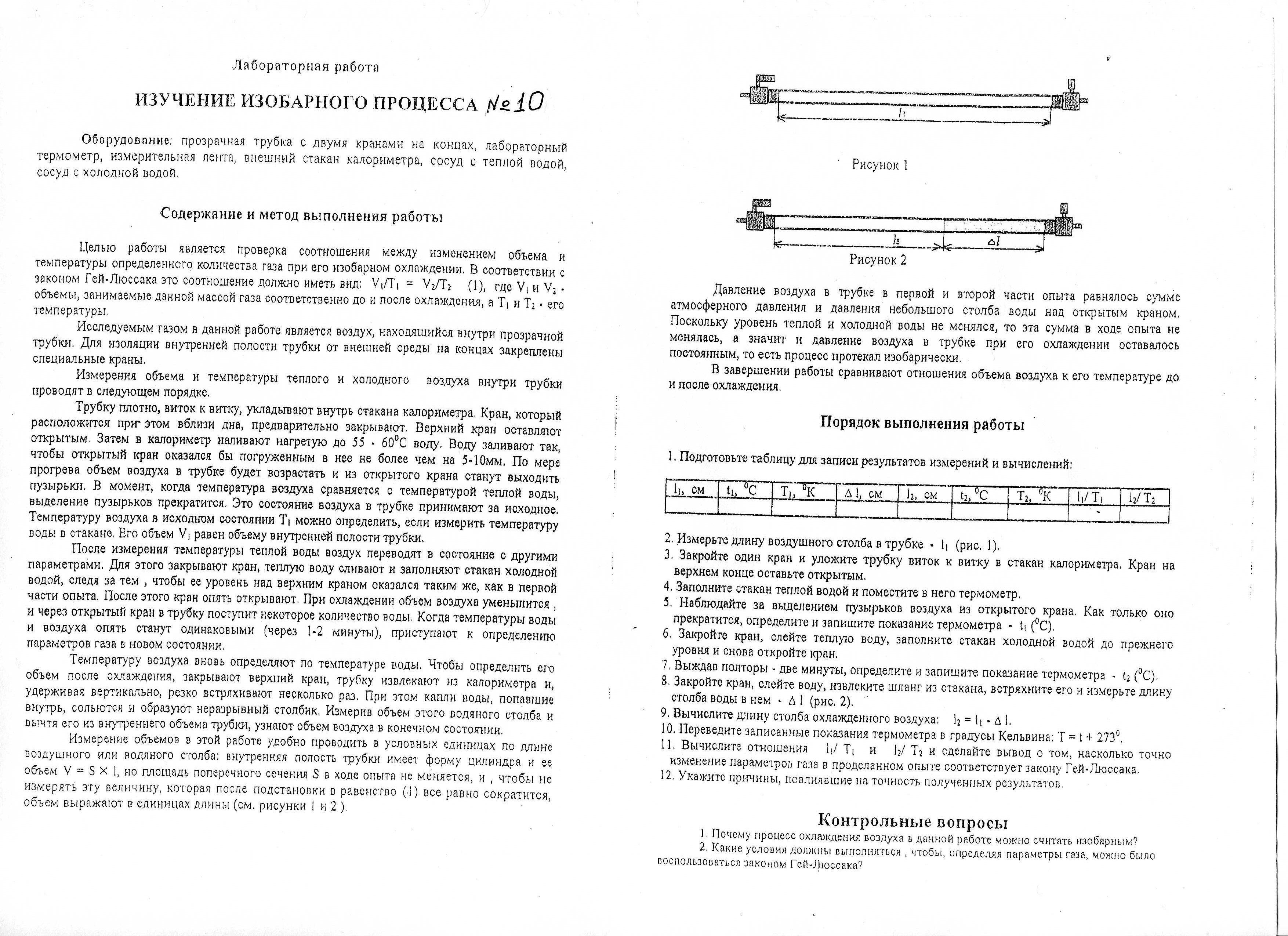 Гдз по русскому языку 4 класс по урозова