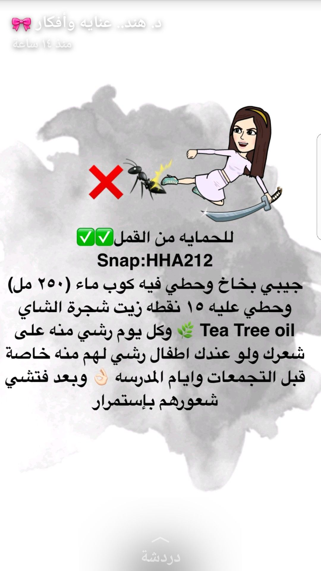 Pin By Mzoon27 On خلطات Beauty Care Routine Skin Care Hair Issues