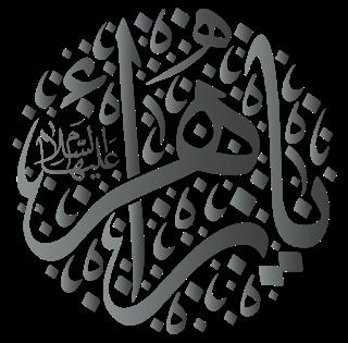 أجمل خلفيات للمونتاج كروما خضراء خلفيات فيديو مخطوطات ولائية مفرغة تصاميم مخطوطات مظلومة يا زهراء مفرغة Png للتصميم بجودة Blog Posts Blog Arabic Calligraphy