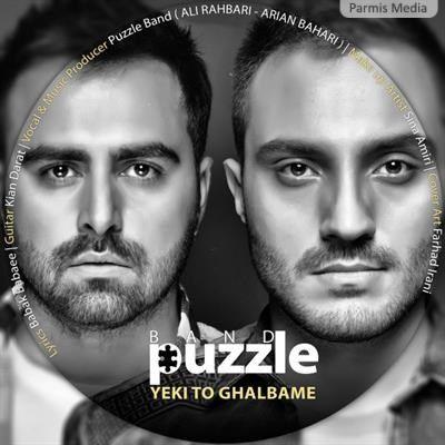 puzzle band yeki to ghalbame