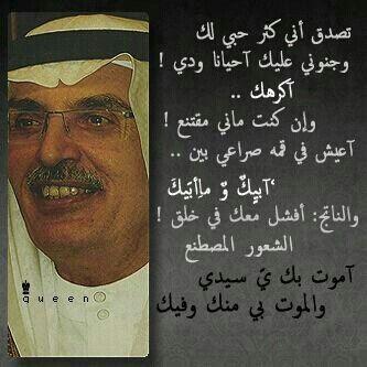 بدر بن عبدالمحسن Song Quotes Words Feelings