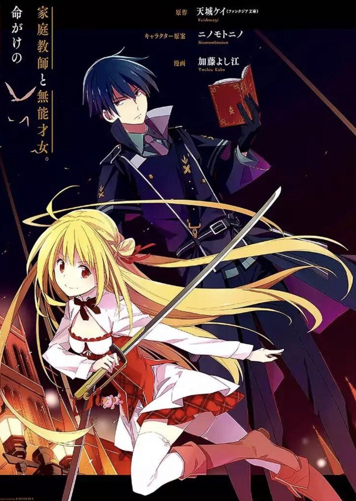 Anime de Animemangaluver em Assassin's Pride Manga Garotas