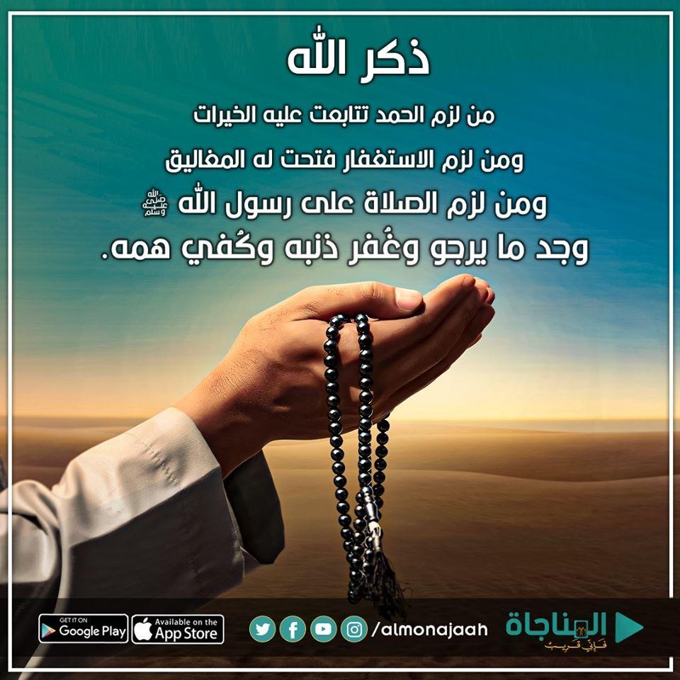 ذكر الله Google Play Lockscreen Aoa