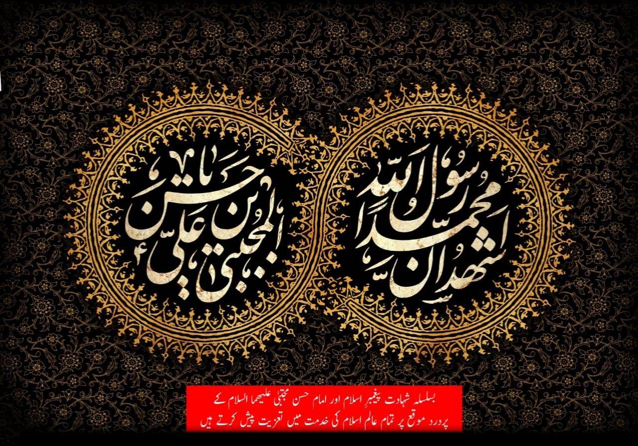 Pin By Zehra Rizvi On 2 Imam Hasan Mujtaba A S Slwat Arabic Calligraphy Calligraphy Arabic