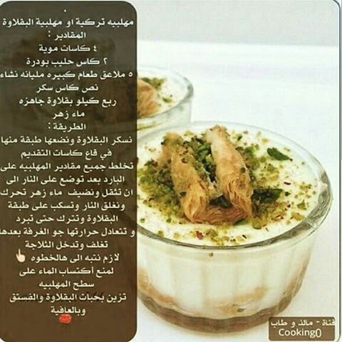 مهلبيه تركيه حلى حلويات Sweets Recipes Cooking Recipes Food Recipies