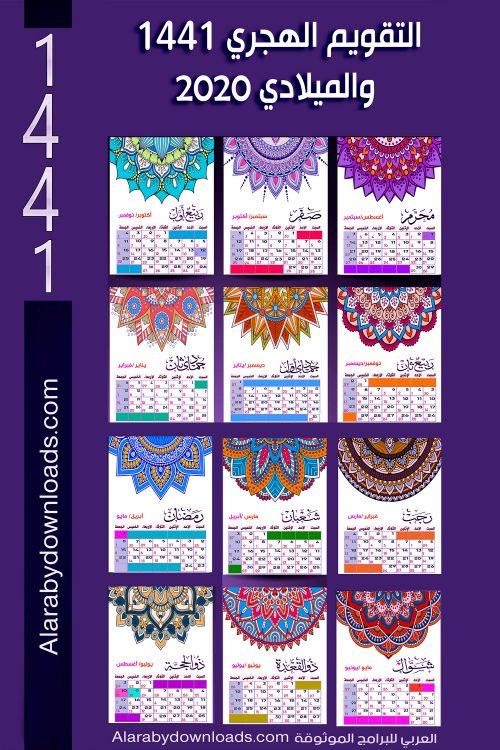 تحميل التقويم الهجري 1441 والميلادي 2020 Pdf تقويم 2020 هجري وميلادي صورة عالية الجودة Hijri Calendar Calendar Floral Illustration Art