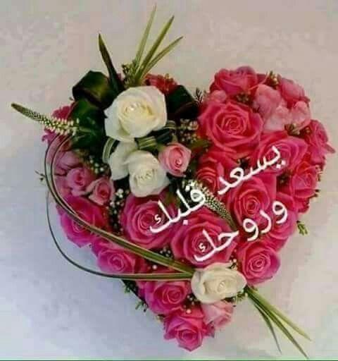 يسعد قلبك وروحك Funeral Flower Arrangements Valentines Flowers Flower Arrangements
