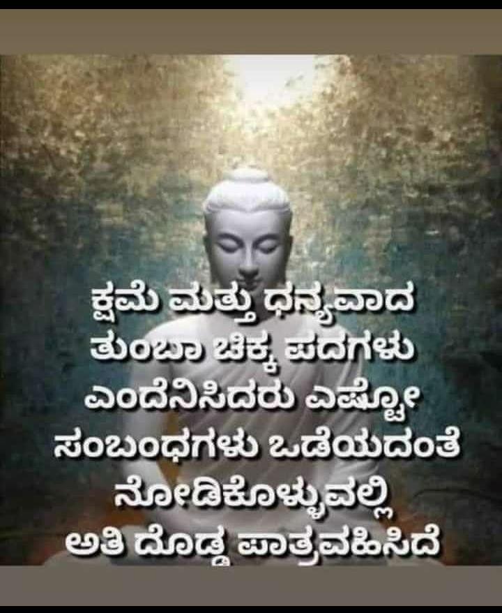 Pin by jayaram jayaram on Kannada Life quotes, Gita