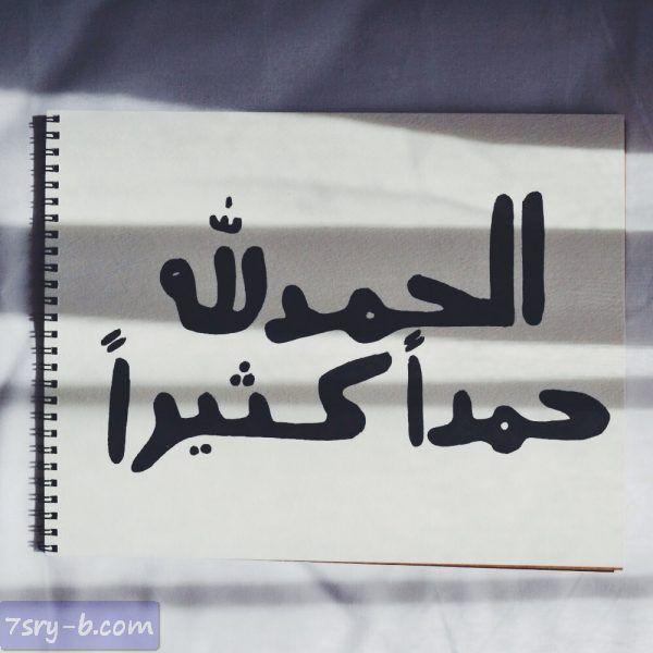 صور الحمد لله صور مكتوب عليها الحمد لله خلفيات ورمزيات الحمد لله جميلة وجديدة Islamic Quotes Islamic Calligraphy Islam