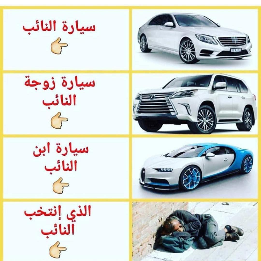 جلنار On Instagram اهداء للراح وصوت ماكو فايده ماتتعلمون Toy Car Instagram Toys