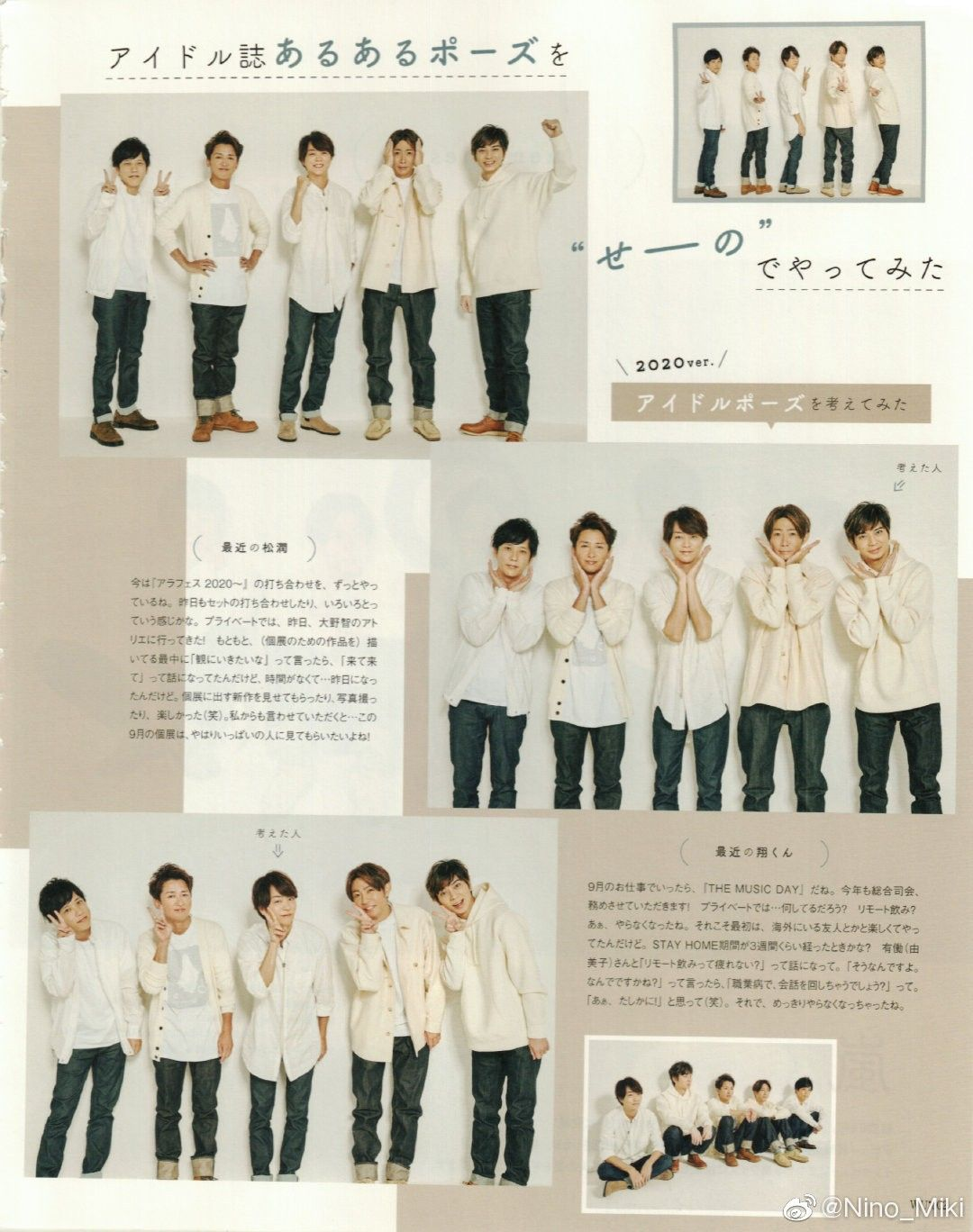 嵐 arashi j storm おしゃれまとめの人気アイデア pinterest rice omelethermione 嵐5人 嵐 虹 山夫婦