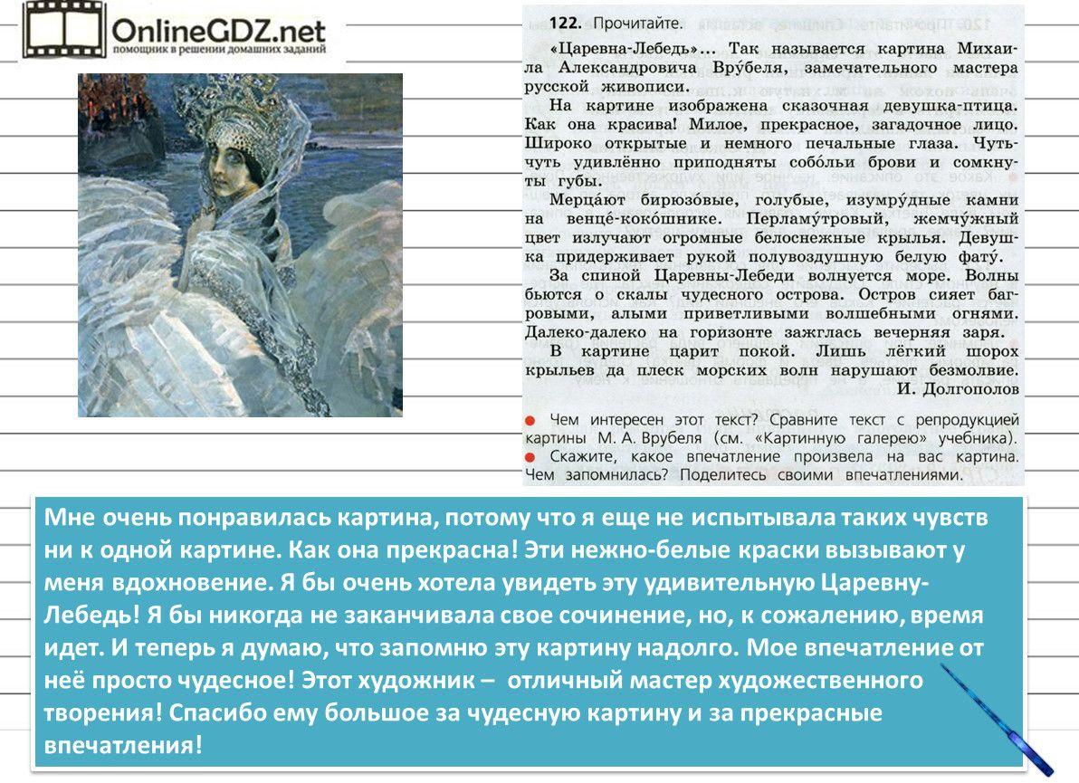 Рабочая программа математика 4 класс школа россии ууд