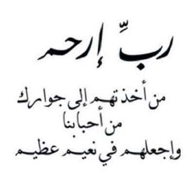 اللهم آمين Funny Quotes Islamic Quotes Inspirational Quotes