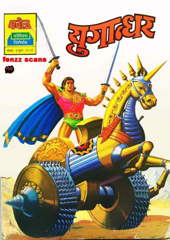Character 'Yugandhar' from Manoj Comics    | Indian Comics in 2019