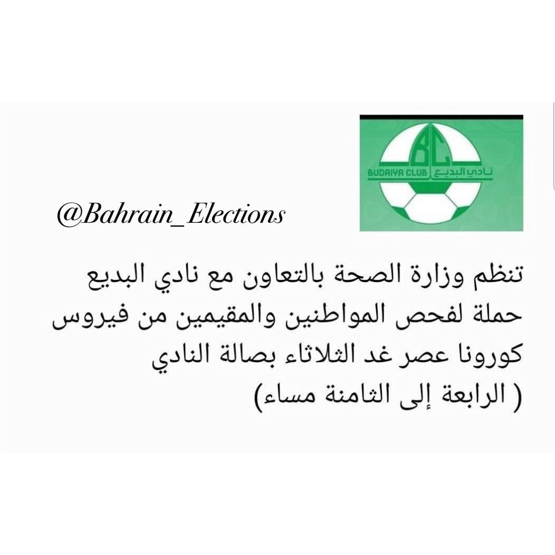 حملة الفحص العشوائي فـي نادي البديع اليوم عصرا اضغط على اللايك دعما لنا Bahrain كلنا فريق البحرين كورونا البحرين كورو Election Bahrain Instagram