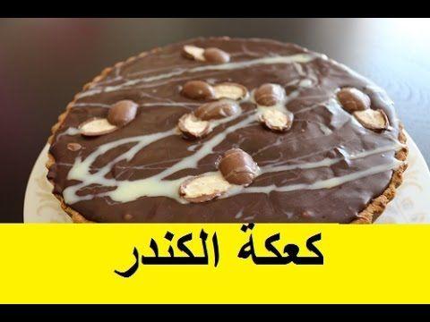 كعكة الكندر مطبخ يم نم Youtube Cake Food Desserts