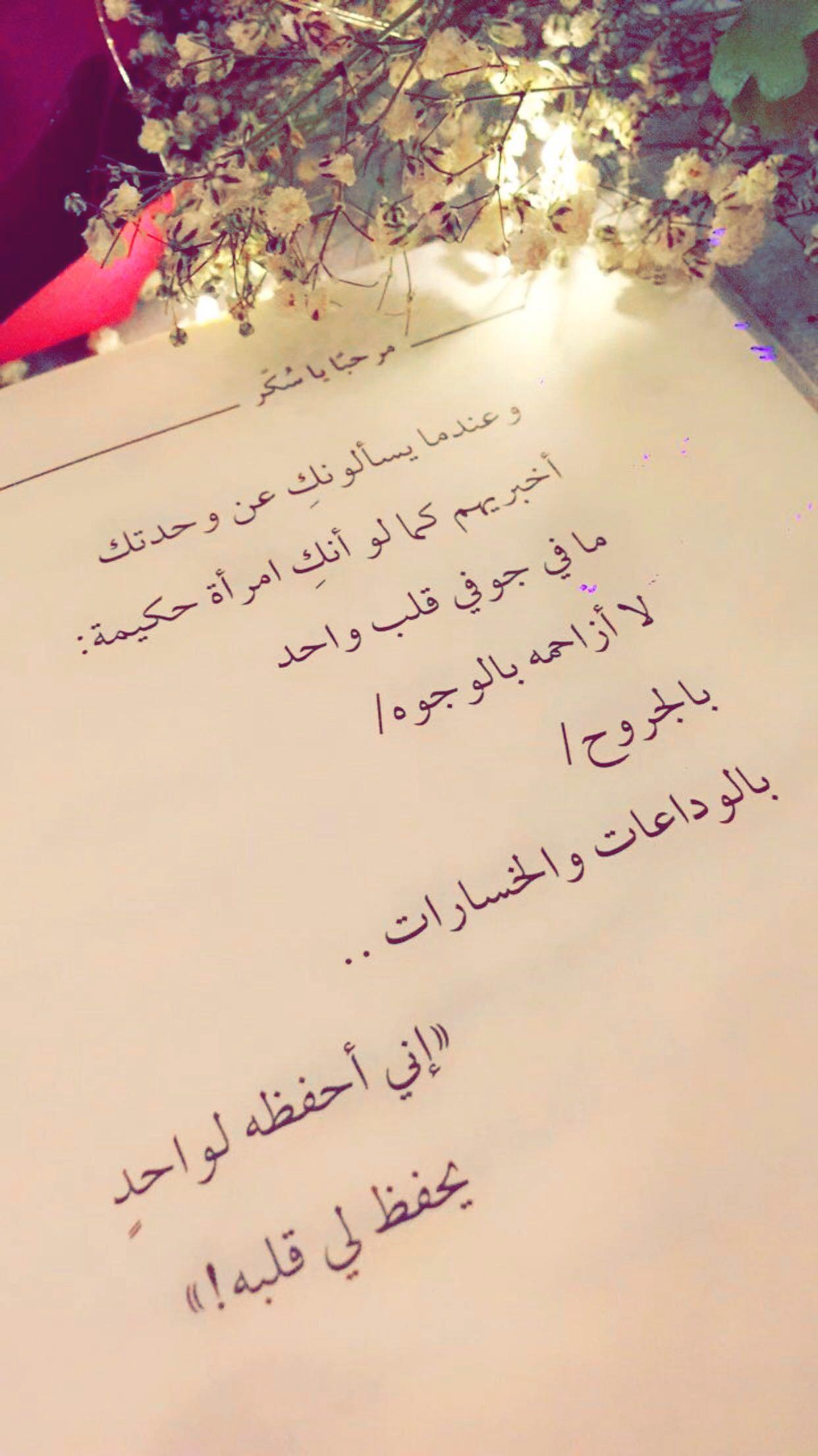 arabiske kærligheds citater Pin by amani.d11 on كتب arabiske kærligheds citater