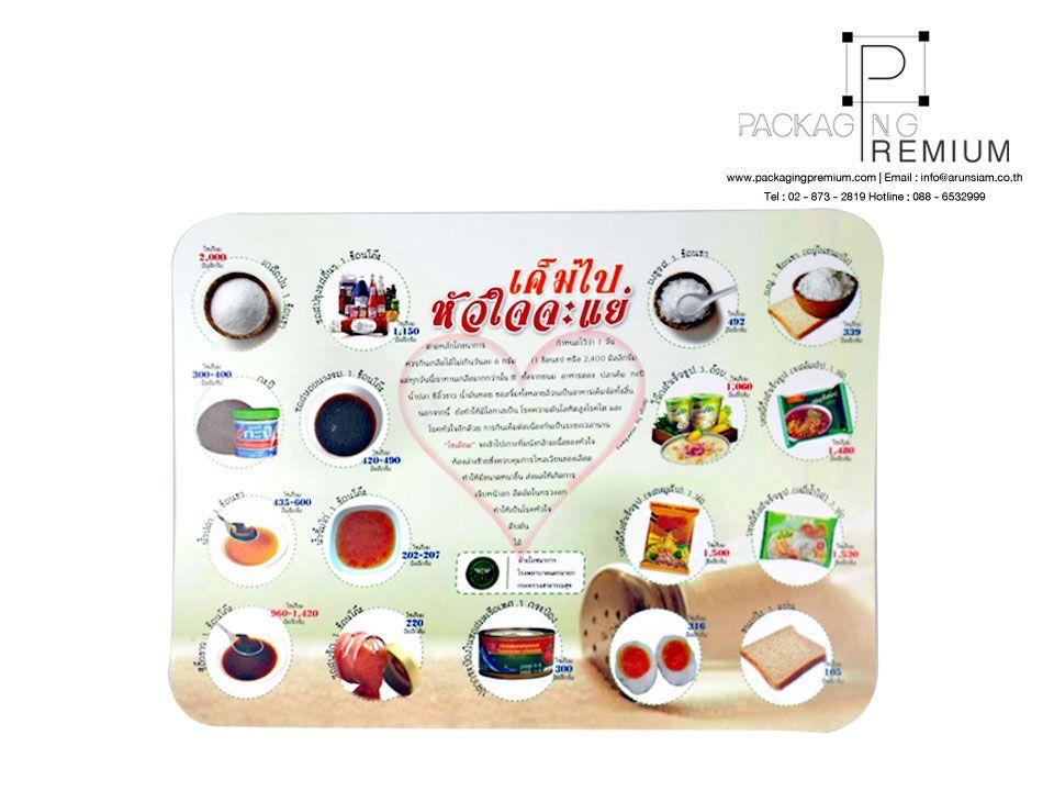 แผ่นรองจาน เป็นอุปกรณ์เพื่อใช้ประดับตกแต่งบนโต๊ะอาหาร แผ่นรองจานที่สวยงามช่วยเพิ่มองค์ประกอบของโต๊ะอาหารให้ดูน่ารับประทานยิ่งขึ้นแผ่นรองจานส่วนใหญ่ นิยมทำจากพลาสติก PP หรือ พลาสติกแผ่น นอกจากนี้แผ่นรองจานสามารถทำจากวัสดุที่เป็นกระดาษและโฟม EVA ได้อีกด้วย โดยพิมพ์ลายด้วยวิธีซิลสกีนหรือออฟเซต ความหนาของแผ่นรองจานมีขนาดตั้งแต่ 0.8 - 2 มม รายละเอียดเพิ่มเติม  website : http://www.packagingpremium.com facebook : https://www.facebook.com/packagingpremium