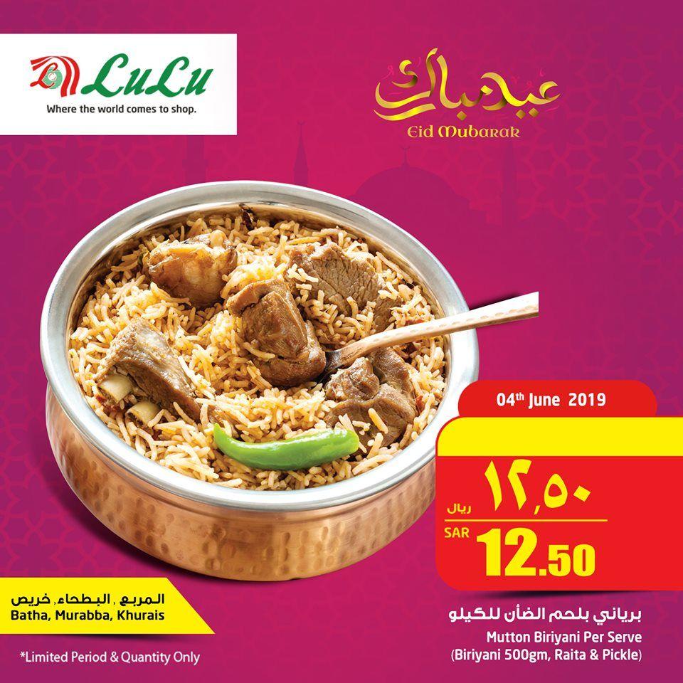 عروض لولو المربع البطحاء خريص الثلاثاء فقط 4 6 2019 عيد مبارك ليوم واحد عروض اليوم Food Breakfast Eid