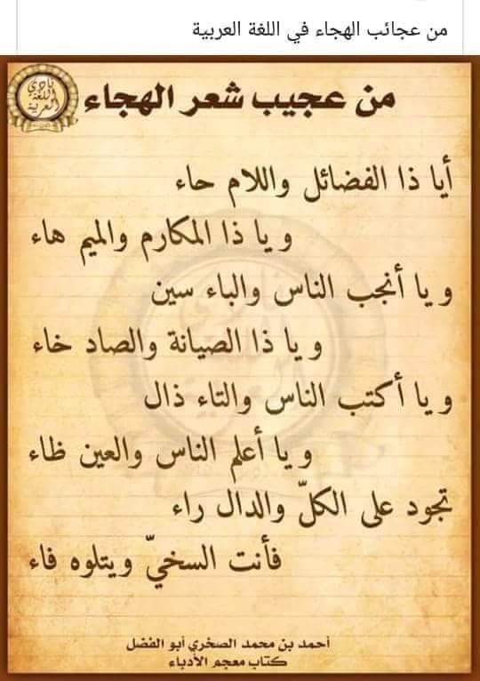 Pin By E Shalaby On من عجائب الهجاء في اللغة العربية Words Quotes Funny Arabic Quotes Arabic Poetry