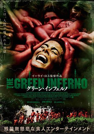 The Green Inferno 2013 Popcorn Time Movie Posters Western Film