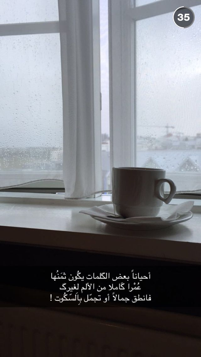 سنابات جميله Mood Quotes Some Words Words