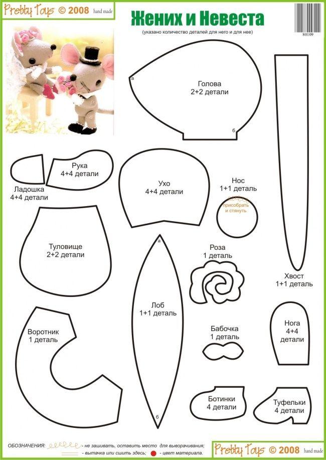matrimony mice - free pattern