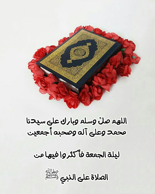 اللهم صل وسلم وبارك على سيدنا محمد وعلى آله وصحبه أجمعين ليلة الجمعة فأكثروا فيها من