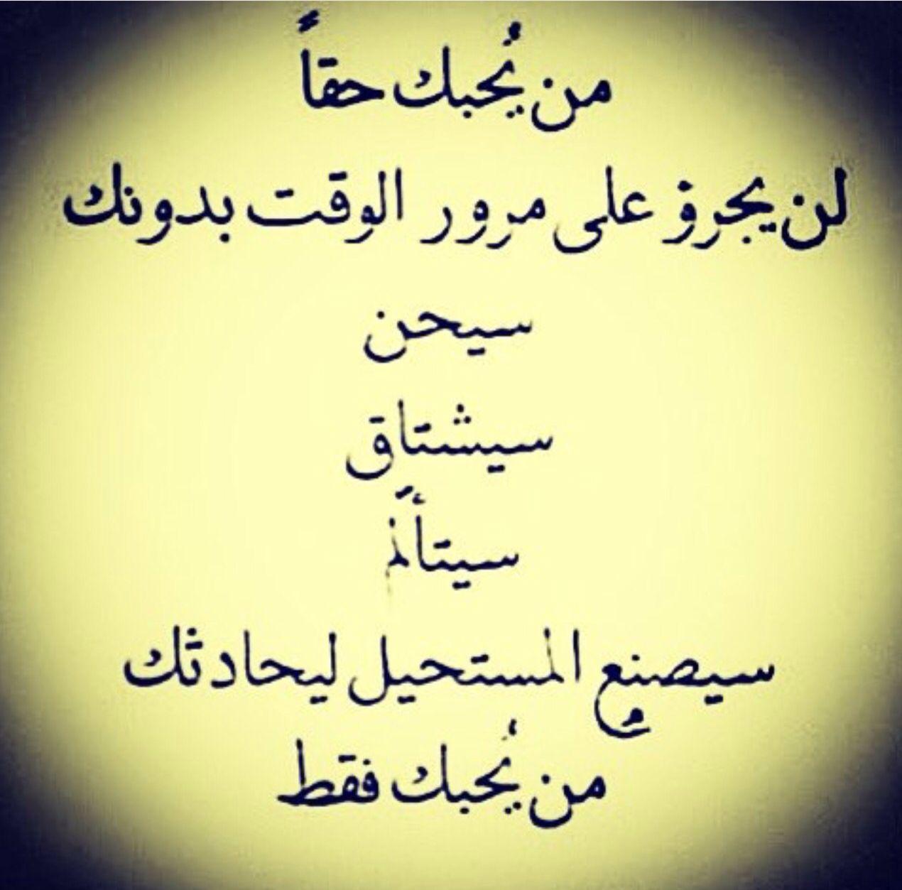 من يحبك فقط Words Arabic Calligraphy