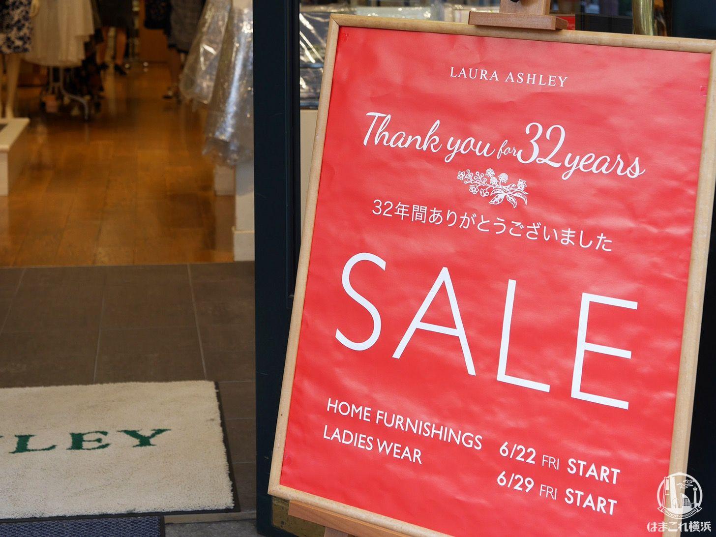 ローラ アシュレイ 横浜元町店が閉店 横浜ランドマークプラザ店も