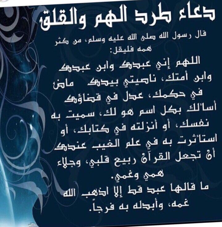 Pin By Nisma Nina On دعاء Allah Slaves Inescapable