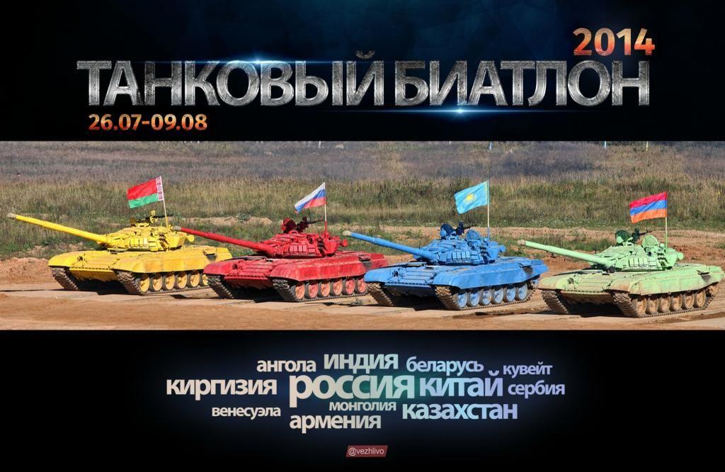 Самый важный чемпионат года. Скоро http://vk.com/vezhlivoru?w=wall-70432956_453… pic.twitter.com/gN6seHlQiM