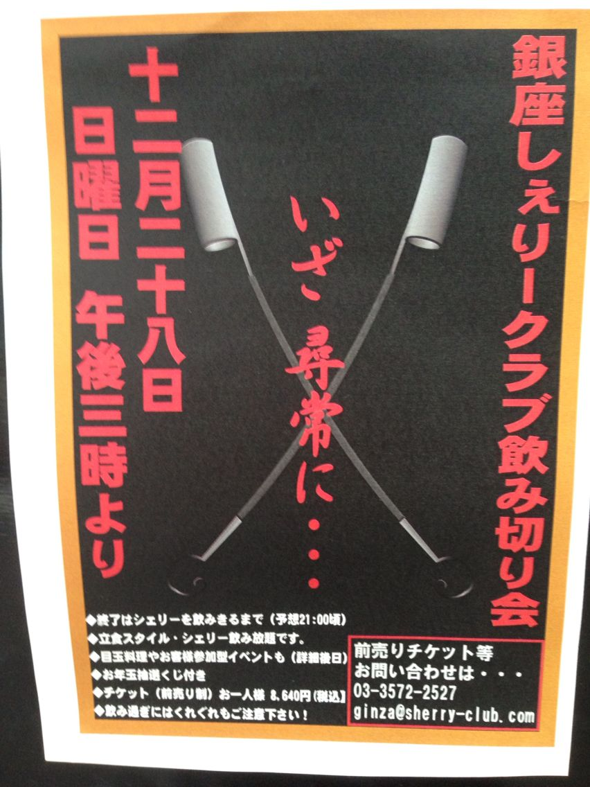 Year End Event at Sherry Club Ginza 2014 しぇりークラブ銀座、年末恒例飲みきり会
